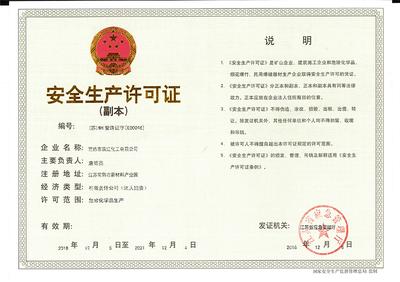 滨江安全生产许可证(副本)原件存滨江2018.12.4-2021.12-1