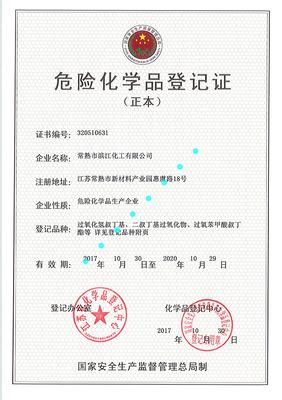 20171030-20201029危化品证正本(原件滨江)