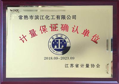 201809-202309 滨江计量保证确认单位