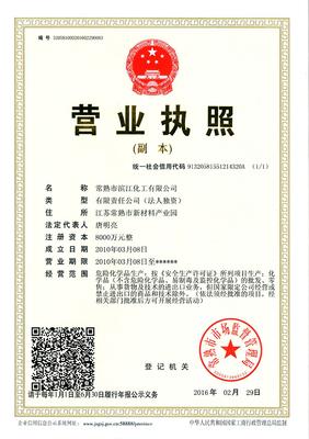 20100308滨江三证合一(副本)