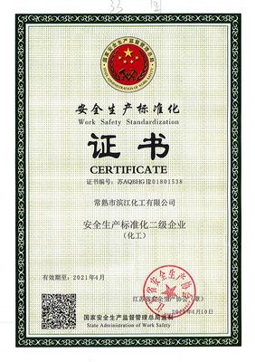 20180410-202104滨江化工安全生产标准化二级企业证书(原件存滨江)