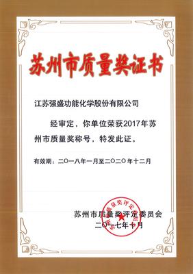 苏州市质量奖证书