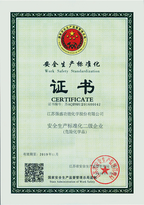 Second-level enterprise certificate of strong and safe production standardization (dangerous)