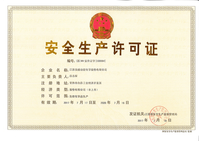 20170717-20200716Original safety production license